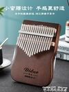 拇指琴拇指琴板式21音卡林巴琴實木板琴17音卡靈巴琴初學者手指琴樂器 迷你屋