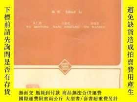 二手書博民逛書店中國圖書名錄罕見世界圖書 增刊第三號Y18747 編輯 Edit