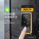 防水自發電門鈴無線家用不用電池智慧電子遙控門鈴遠距離鈴呼YJT 【快速出貨】