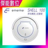 EMEME SHELL100 掃地機器人(時尚白) 吸塵器 掃地機 除塵機 吸塵機 清掃機
