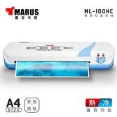 MARUS A4專業型冷 / 熱雙溫護貝機 ML-100HC