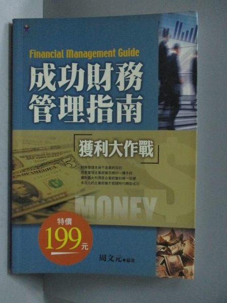 【書寶二手書T2/財經企管_OHO】成功財務管理指南_周文元