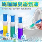 馬桶凝膠 芳香凍 芳香凝膠 芳香劑 除臭凝膠 清香凍 芳香劑 除臭 廁所 3種味道可選