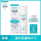 潤浸保濕化粧水III(潤澤型)150ML