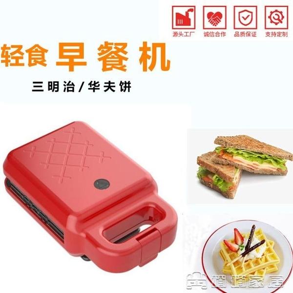 麵包機 三明治機早餐機輕食華夫餅機壓烤吐司面包機多功能三明治神器家用 16 俏俏家居