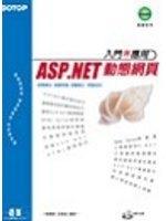 二手書博民逛書店 《ASP.NET動態網頁入門與應用》 R2Y ISBN:9864213083│吳權威