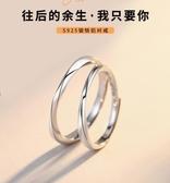 情侶戒指一對純銀日韓簡約男女款個性潮人學生開口冷淡風對戒