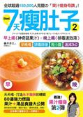 書7 天瘦肚子2 ~加強版~,~早上喝果汁+晚上喝湯~減肥法:80 道強力燃脂配方大