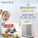 限時贈麥飯石不沾鍋10件組 /【Opure 臻淨】A5 高效抗敏HEPA光觸媒空氣清淨機