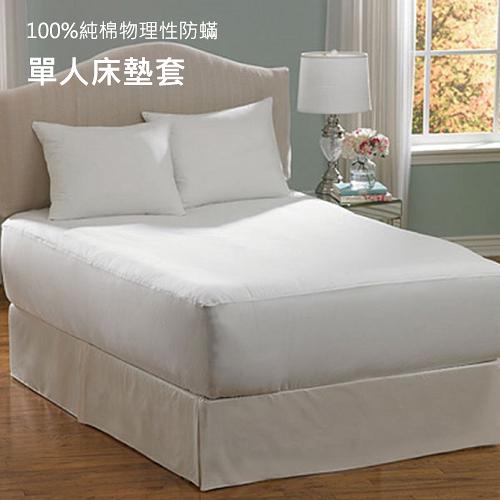 伊莉貝特 防蟎單人床墊套 110x190x20cm HC2001 防蹣寢具