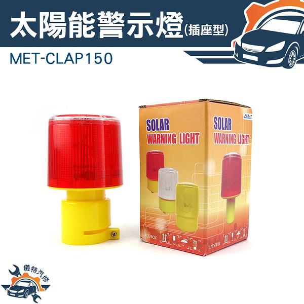 『儀特汽修』光感應警示燈 太陽能警示燈 閃光信號燈 LED防水爆閃燈 交通路障燈 塔吊施工CLAP150
