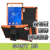 E68精品館 輪胎紋 手機殼 SONY Z3 可立支架 矽膠軟殼 防摔防震 保護套 保護殼 手機套 D6653