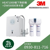3M DWS6000智慧型雙效淨水器+HEAT1000熱飲機【給小弟我一個服務的機會】【LINE ID:0930-811-716】