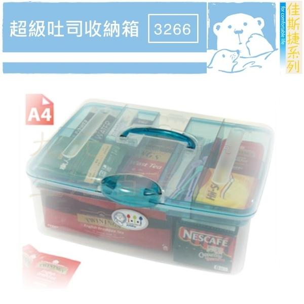 【九元生活百貨】佳斯捷 3266 超級吐司收納箱 A4收納盒 手提工具箱 置物箱 MIT