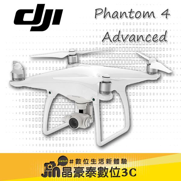 DJI 大疆 Phantom 4 Advanced 空拍機 晶豪泰3C 專業攝影 公司貨