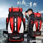 登山包 2020新款戶外專業徒步背包登山包男女 防水大容量90L輕便背負系統