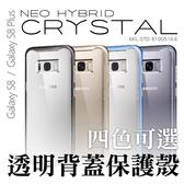SGP 三星 Galaxy S8 S8 Plus Hybrid Crystal 防撞 軍規 保護殼 手機殼 透明矽膠 邊框