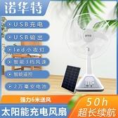 14寸USB充電風扇大風力超長續航蓄電池戶外停電太陽能風扇【618優惠】