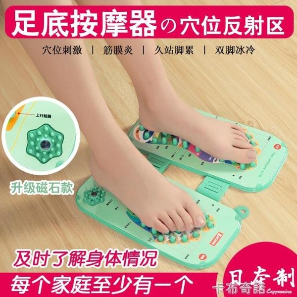 日本指壓板家用穴位足底筋膜yan足部按摩墊按摩腳底按摩器神器 卡布奇諾