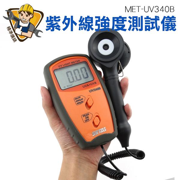 《精準儀錶旗艦店》太陽光紫外線強度測試儀 檢測儀 抗紫外線測量儀器 防曬 MET-UV340B