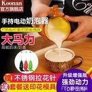 奶泡器Koonan電動打奶泡器手持家用奶油打發器烘焙工具打蛋器打奶蓋機 麥吉良品