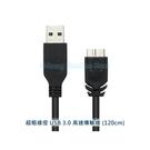 【A-HUNG】超粗線徑 高速傳輸 USB 3.0 (120cm) 傳輸線 行動硬碟 移動硬碟 充電線 手機 Micro
