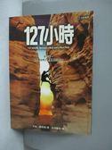 【書寶二手書T5/一般小說_OME】127小時_胡洲賢, 艾倫.羅斯頓