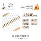 『堃邑Oget』1/2W立式固定式碳膜電阻 6.2Ω、6.8Ω、7.5Ω、8.2Ω、9.1Ω 10入/5元 盒裝3000另外報價