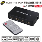 [哈GAME族]免運費 可刷卡 伽利略 H4301RB Slim版 1.4b 4K2K HDMI 切換器 轉換器 3進1出+遙控器