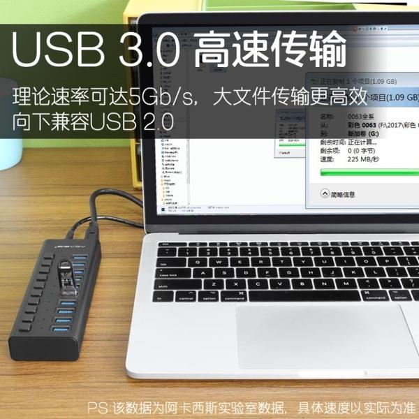 Acasis 10口USB3.0分線器帶電源多接口擴展HUB cf