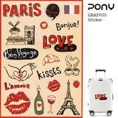 行李箱貼紙 旅行箱防水拉桿箱子貼個性皮箱電腦吉他巴黎復古貼畫