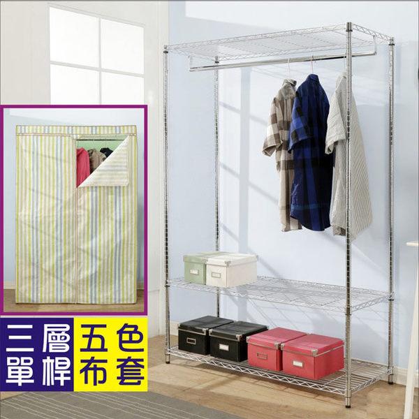 鐵力士架【澄境】(120x45x180) 鐵力士附布套三層單桿衣櫥/層架/角架/鐵架 I-DA-WA013