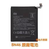 送4大好禮【含稅附發票】小米 BN46 紅米7 紅米 Note6 Note8 Note 8T 原廠電池【送防水膠】