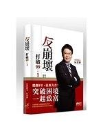 二手書博民逛書店《反崩壞 打破99:1 (博客來獨家軟皮精裝限量版)》 R2Y ISBN:9866156087