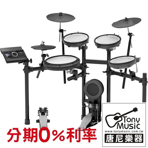 ☆唐尼樂器︵☆【免信用卡分期付款】Roland TD-17KV 電子鼓 公司貨保固 到府安裝 TD17KV TD17