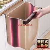 廚房垃圾桶掛式折疊家用櫥柜門壁掛式收納桶創意廚余專用圾垃圾桶【時尚好家風】