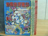 【書寶二手書T6/雜誌期刊_MGJ】世界地理雜誌_185~195期間_8本合售_銅鼓村的農民畫家等