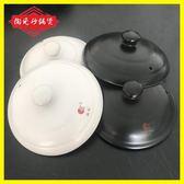 康舒陶瓷砂鍋蓋子黑色砂鍋蓋白色燉鍋蓋湯煲蓋藥壺養生壺蓋子