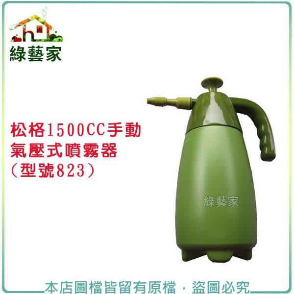 【綠藝家】松格1500CC手動氣壓式噴霧器(型號: 823)