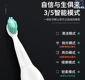 電動牙刷 女情侶男學生黨成人充電式超全自動聲波軟毛 - 古梵希