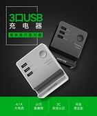 多口充電器2.1A手機平板旅行充電插頭通用 【全館免運】