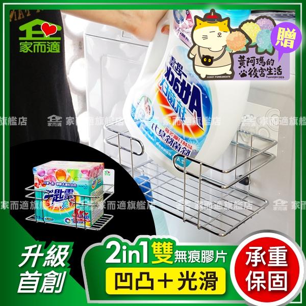 浴室 置物架 家而適 洗衣機收納架 奧樂雞 限量加購