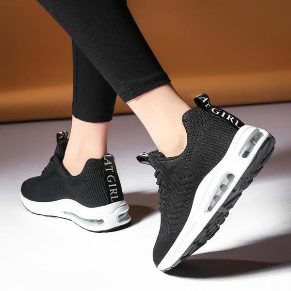 內增高運動鞋女春季2019新款女鞋學生氣墊緩震飛織跑鞋網面旅游鞋