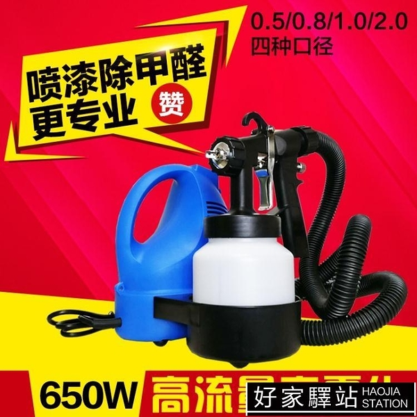 德耳斯電動噴槍高壓霧化噴塗機油漆汽車塗料乳膠除甲醛噴漆槍工具