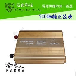 超級電匠 純正弦波電源轉換器 12V 轉 110V 2000W 過載保護裝置 DC 轉 AC 直流轉交流 哈家人