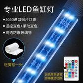 燈座燈管魚缸燈LED潛水燈照明防水燈led水族箱七彩遙控水晶龍魚鸚鵡節能燈(1件免運)