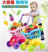 兒童家家酒購物車玩具扮仿真手推車蔬菜套裝 遇見初晴