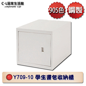 【C.L居家生活館】Y709-10 學生書包收納櫃(訂製品)/置物櫃/鐵櫃