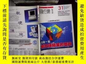 二手書博民逛書店保險行銷雜誌罕見31Y180897