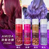台灣製造Amida艷紅/紫綴/極棕/矯色 染髮泡膜250ml
